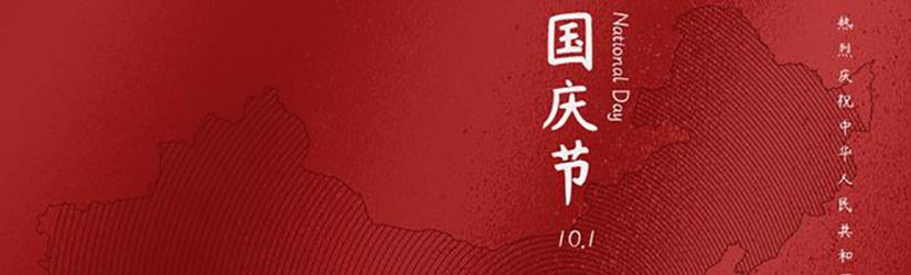 十一國慶每一年都值得銘記