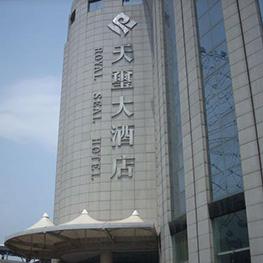 湖南长沙天玺酒店