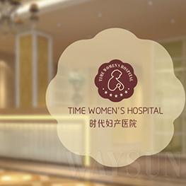 广州花都时代妇产医院