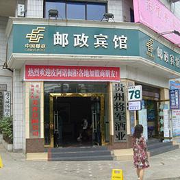 贵州遵义邮政宾馆